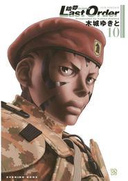 銃夢Last Order NEW EDITION(10) 漫画