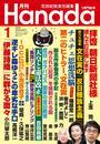 月刊Hanada2020年1月号 漫画