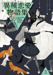 異種恋愛物語集 第四集 漫画