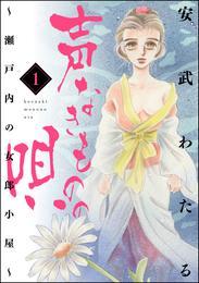 声なきものの唄~瀬戸内の女郎小屋~ 1 漫画