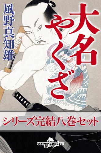 大名やくざ 完結八巻セット 【電子版限定】 漫画