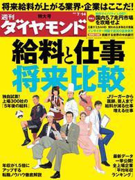週刊ダイヤモンド 12年7月14日号 漫画
