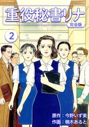 重役秘書リナ【完全版】(2)