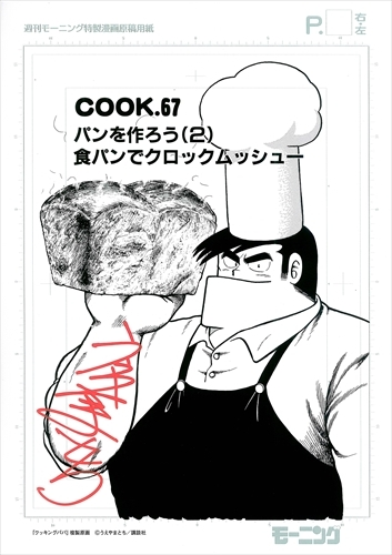 【直筆サイン入り# COOK.67扉絵複製原画付】クッキングパパ 漫画