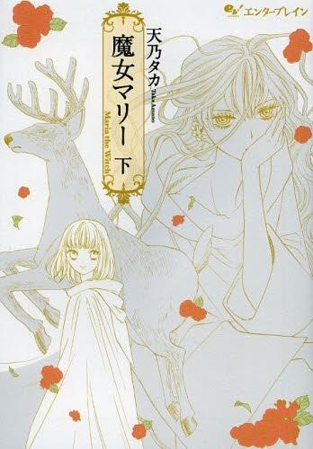 魔女マリー (1-2巻 全巻)