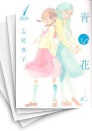 【中古】青い花 (1-8巻) 漫画