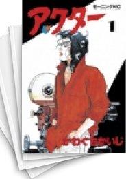 【中古】アクター (1-14巻) 漫画