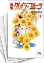 【中古】純情クレイジーフルーツ 21世紀篇 もう一度夢みたい! (1-2巻) 漫画