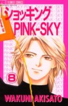 ショッキングPINK-SKY (1-9巻 全巻) 漫画