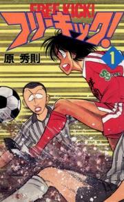 フリーキック! (1-8巻 全巻) 漫画