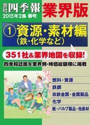 会社四季報 業界版(15年春号) 9 冊セット最新刊まで