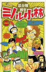 思春期刑事ミノル小林 6 冊セット全巻 漫画