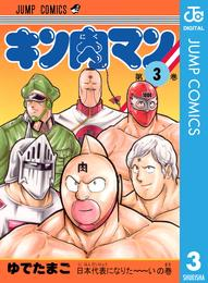キン肉マン 3 漫画