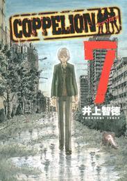 COPPELION(7) 漫画