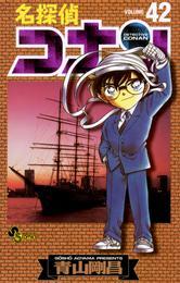 名探偵コナン(42) 漫画