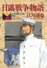 日露戦争物語(10) 漫画