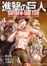 進撃の巨人 Before the fall(4) 漫画