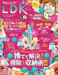 LDK (エル・ディー・ケー) 2019年10月号