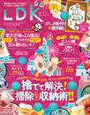 LDK (エル・ディー・ケー) 2019年10月号 漫画