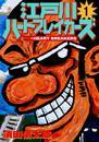 江戸川ハートブレイカーズ 1 漫画
