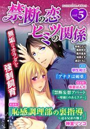 禁断の恋 ヒミツの関係 vol.5 漫画