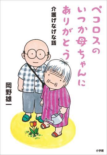 ペコロスのいつか母ちゃんにありがとう~介護げなげな話~ 漫画