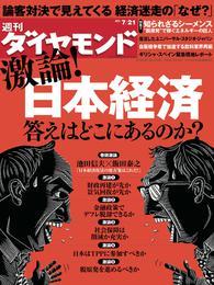 週刊ダイヤモンド 12年7月21日号 漫画