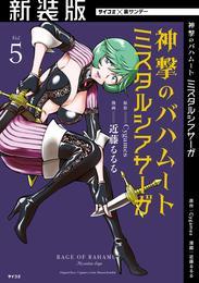 【新装版】神撃のバハムート ミスタルシアサーガ(5)