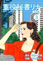 重役秘書リナ【完全版】(3)