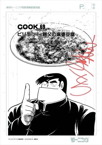 【直筆サイン入り# COOK.69扉絵複製原画付】クッキングパパ 漫画