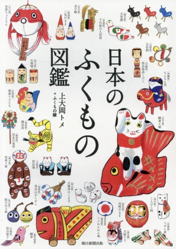 日本のふくもの図鑑 漫画