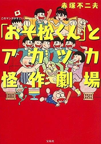 このマンガがすごい! comics 「おそ松くん」とアカツカ怪作劇場 漫画