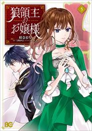 狼領主のお嬢様 (1-3巻 最新刊)