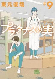 プラタナスの実 (1-2巻 最新刊)