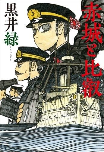 赤城と比叡 漫画