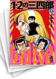 【中古】1・2の三四郎 [文庫版] (1-12巻) 漫画