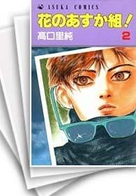 【中古】花のあすか組!  (1-27巻) 漫画