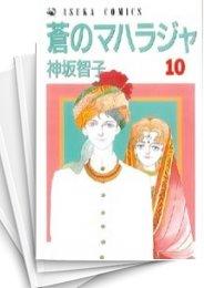 【中古】蒼のマハラジャ (1-10巻) 漫画