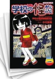 【中古】学校の怪談 (1-12巻) 漫画