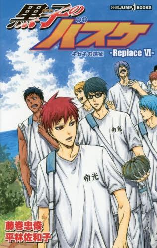 【ライトノベル】黒子のバスケ -Replace- (全6冊) 漫画