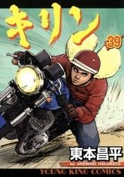 キリン 39 冊セット全巻