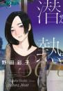 潜熱 2 冊セット最新刊まで 漫画