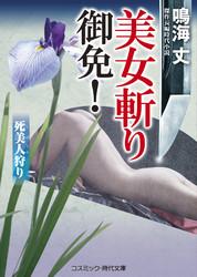 美女斬り御免! 4 冊セット最新刊まで