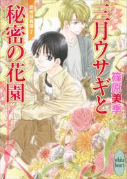 三月ウサギと秘密の花園 欧州妖異譚(7) 漫画