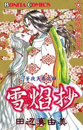 華夜叉 巻之四 雪焔抄 漫画