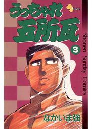 うっちゃれ五所瓦(3) 漫画