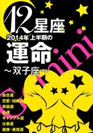 12星座2014年上半期の運命~双子座~ 漫画
