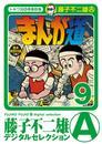 まんが道(9) 漫画