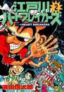 江戸川ハートブレイカーズ 2 漫画