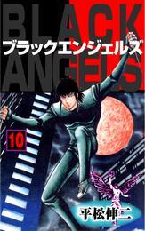 ブラック・エンジェルズ10 漫画